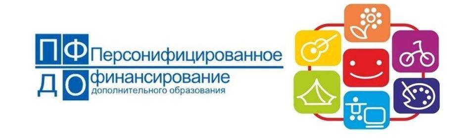 Картинки по запросу ПФДО